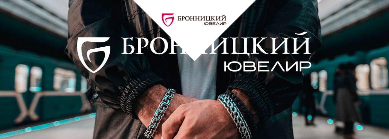 ювелирные украшения БРОННИЦКИЙ ЮВЕЛИР