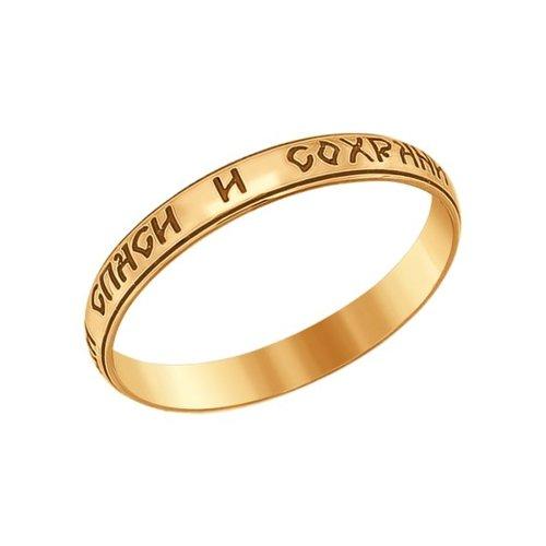картинка обручальное кольцо «спаси и сохрани» 110210