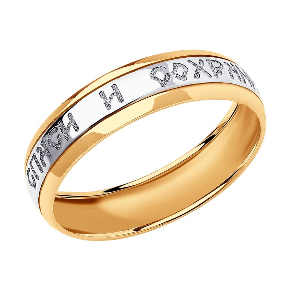 картинка золотое кольцо «спаси и сохрани» 110211