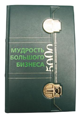 картинка сувенир - книга 3100