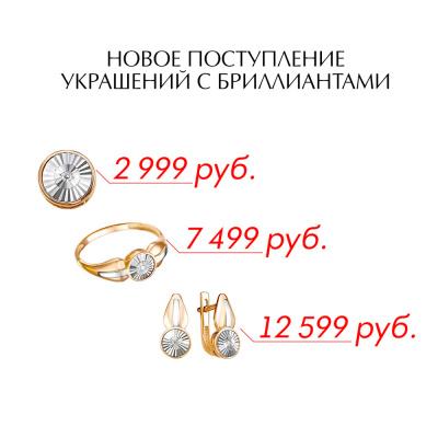 Лимитированная коллекция украшений с бриллиантами